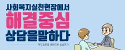 행사당일 현수막