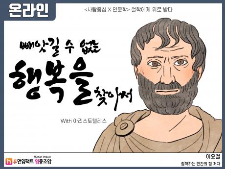 철학에게 위로받다 빼앗길 수 없는 행복을 찾아서 with 아리스토텔레스 이요철 철학하는 인간의 힘 저자