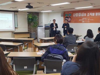 사회적협동조합 굿임팩트 - 사람중심의 조직을 말하다 - 김태현 정병오