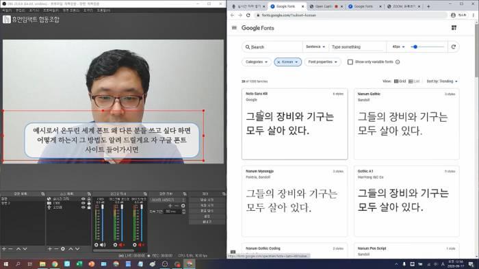 OBS 실시간 한글자막 폰트 바꾸기