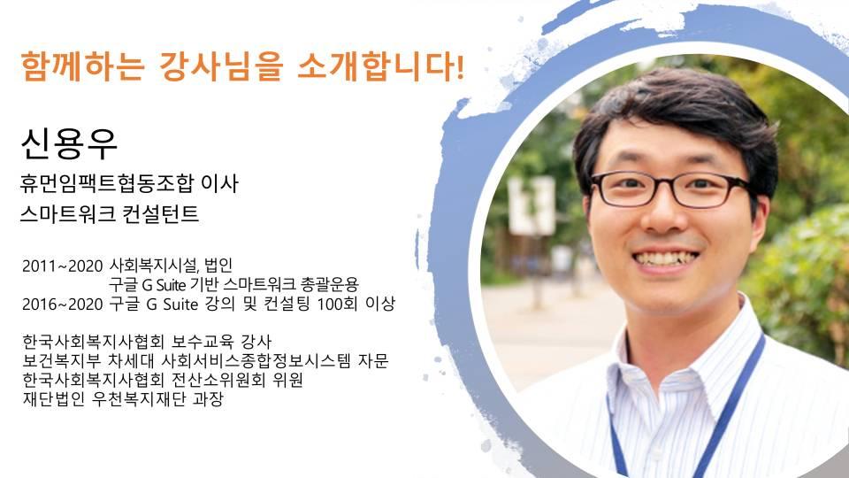 신용우 소개