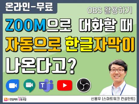 ZOOM 줌, Youtube 유튜브에서 실시간으로 자막 보여주기 (OBS 활용)