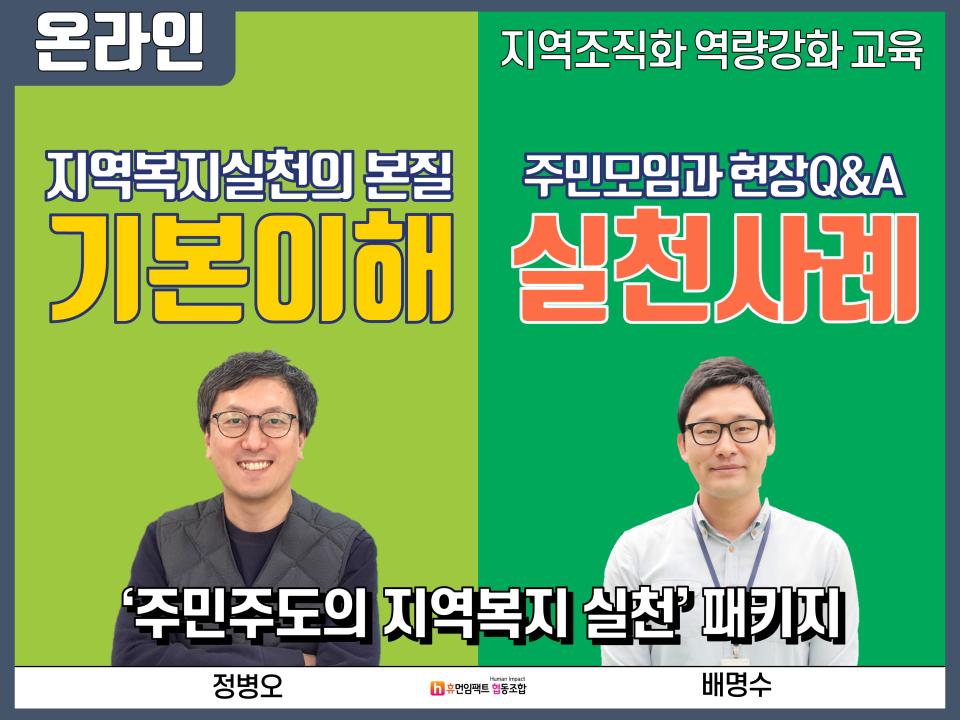 지역조직화 역량강화 교육 지역복지실천의 본질 주민모임과 현장Q&A