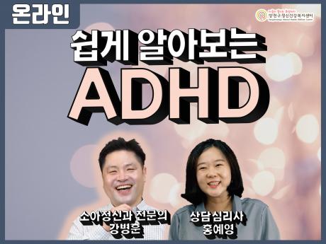 쉽게 알아보는 ADHD 소아정신과 전문이 강병훈 상담심리사 홍예영