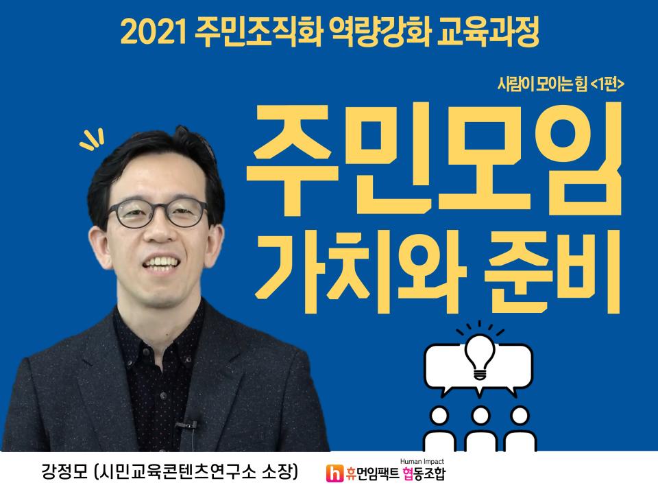 2021 주민조직화 역량강화 교육과정 주민모임 가치와 준비 사람이 모이는 힘 강정모 (시민교육콘텐츠연구소 소장)
