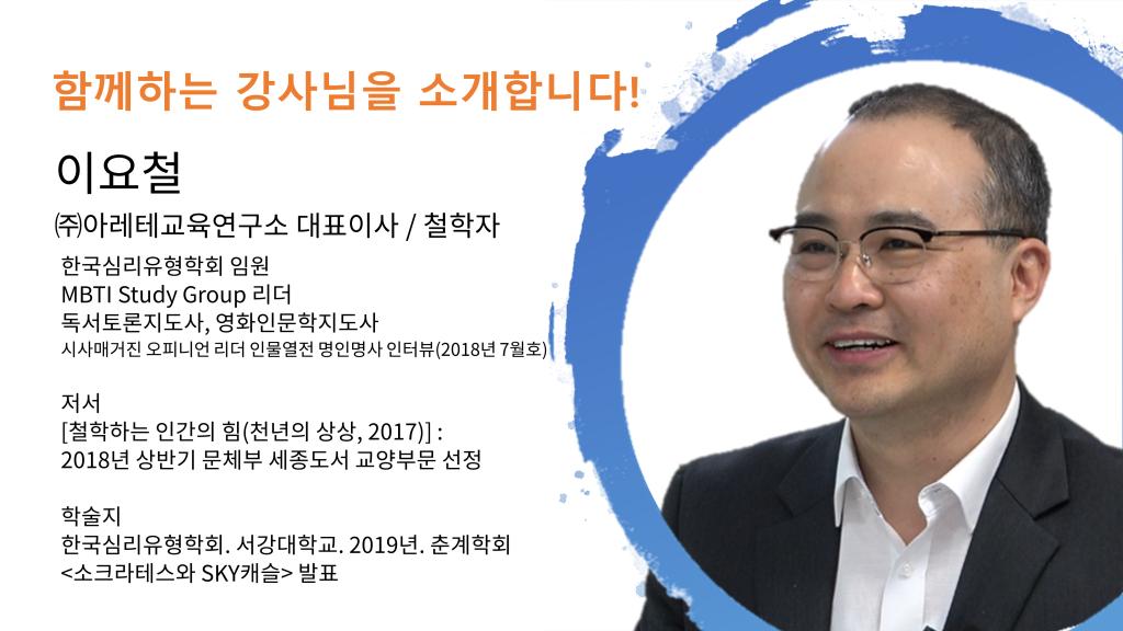 이요철 ㈜아레테교육연구소 대표이사 / 철학자