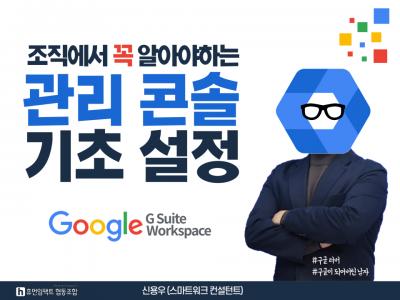 구글 관리콘솔