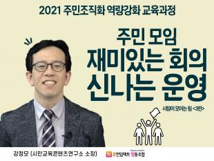 20201 주민조직화 역량강화 교육과정 주민 모임 재미있는 회의 신나는 운영 사람이 모이는 힘 강정모 (시민교육콘텐츠연구소 소장)
