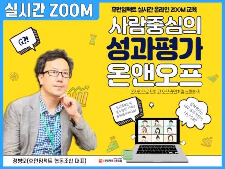 휴먼임팩트 실시간 온라인 ZOOM 교육 사람중심의 성과평가 온앤오프 - 온라인으로 모이고 오프라인처럼 소통하기