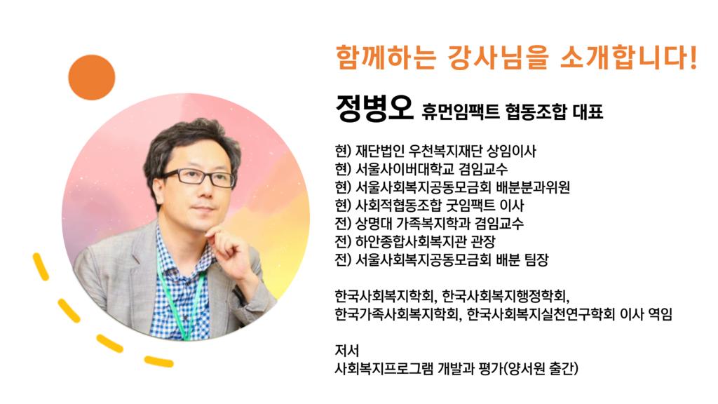 함께하는 강사님을 소개합니다! 정병오 휴먼임팩트협동조합 대표