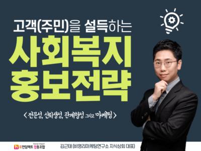 홍보전략 김근태